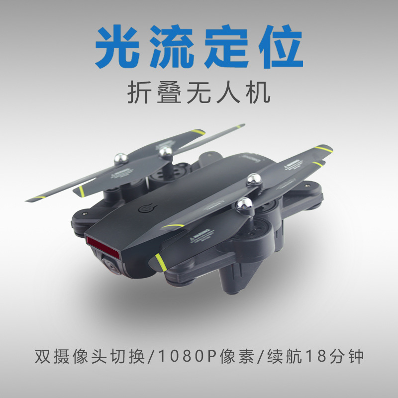Hot Selling Folding Unmanned Aerial Vehicle Optical Flow Positioning Remote Control Aircraft Gesture Photo Shoot Double Camera H