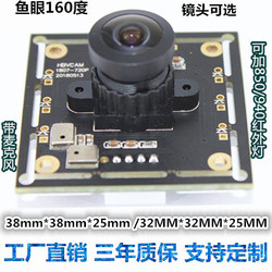 100W Pixel Camera OV9732 Module HD 160 P Wide Angle Degree USB Driver-free Support OTG