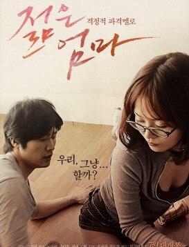 年轻的母亲1-5全集韩国电影海报
