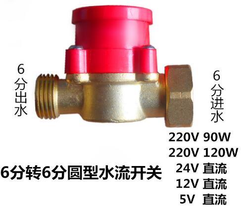 """120 W 32 mm 3//4/"""" Femelle à 1//2/"""" Mâle pompe de circulation d/'eau Capteur de flux Commutateur 220 V"""