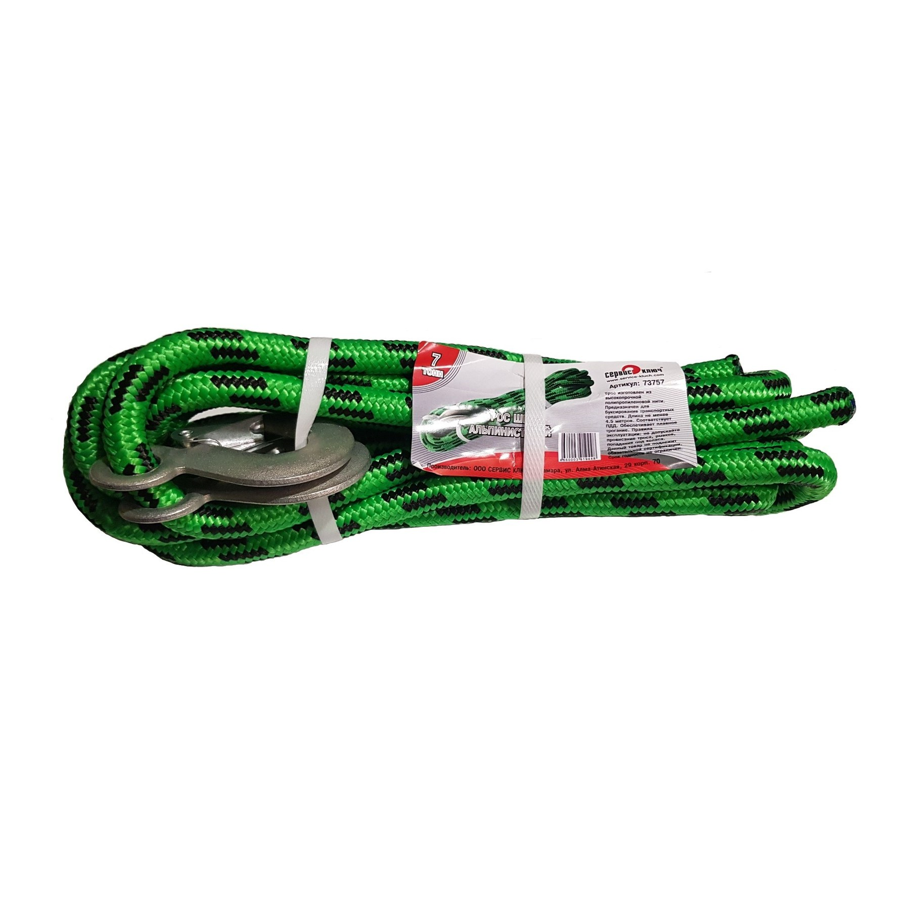Tow Rope Lanyard Climbing 7 Ton (hook) Tools Wrench 73757