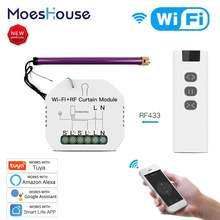 Умный модуль для штор с wi fi и радиочастотным управлением переключателя