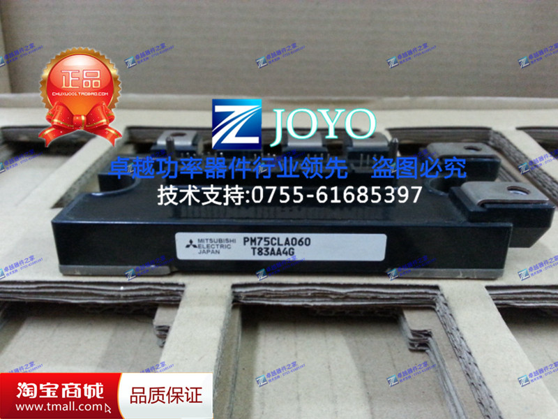 PM75CLA060 Power Modules--ZYQJ