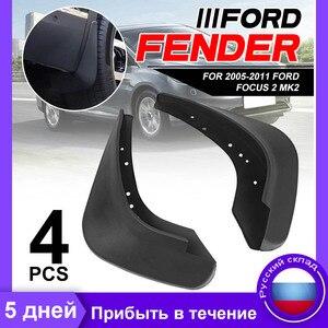 Car Front Rear Mud Flap Mudguards Splash Guards For Ford Focus 2 MK2 MK2.5 Saloon Sedan 2005 2006 2007 2008 2009 2010 2011