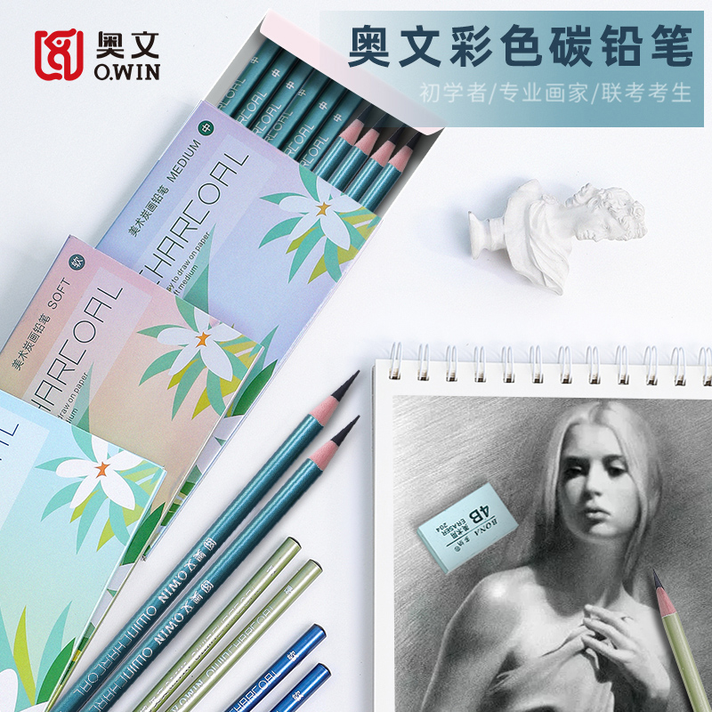 O-Win 12 pcs 4.5mm Professional Sketch and Drawing Writing Pencil  Soft/Medium/Hard Stationery Supply Pencil