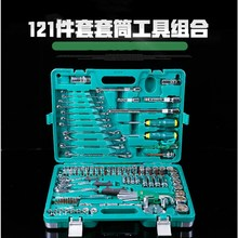 Chromium-vanadium Steel 121-piece Socket Tool Combination Auto Repair Wrench Set Hardware Tools