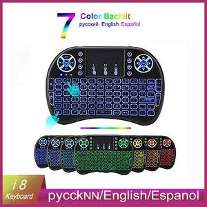 I8 Мини Беспроводная Клавиатура 2,4 ГГц Английский Русский 3 цвета Сенсорная панель дистанционное управление 7 цветов подсветка Android TVBox