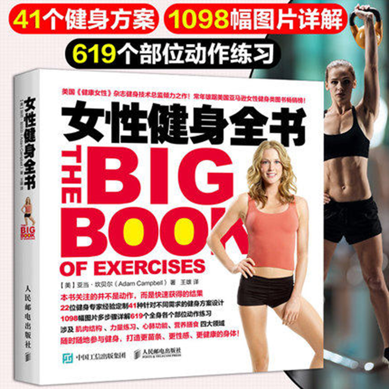 libros color book Women's fitness lose weight Fitness books coloring books for adults No equipment fitness training libros