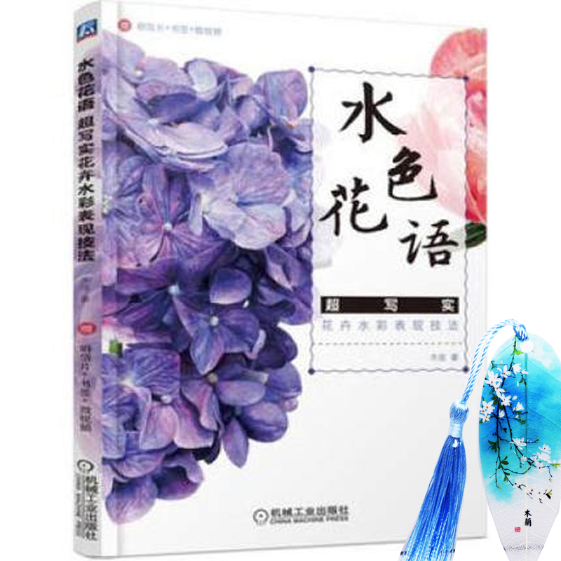 Flowers And Plants Grundkurs Aquarellmalerei Watercolor Painting Tutorial Art Drawing Books For Adult Children (+ 1pcs Bookmark)