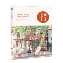 цена на Draw a quiet place Street Corner Diary 2 :Learning Watercolor Drawing with Mi mo / Chinese Watercolor Painting Art Book