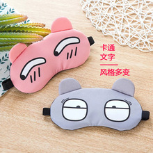 1pc Sleeping Mask Eyepatch Eye Cover Cotton Creative Lovely Cartoon for Travel Relax Patch Shading