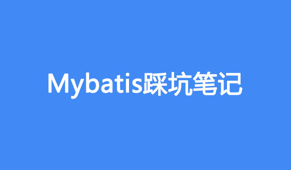 Mybatis-debug-notes