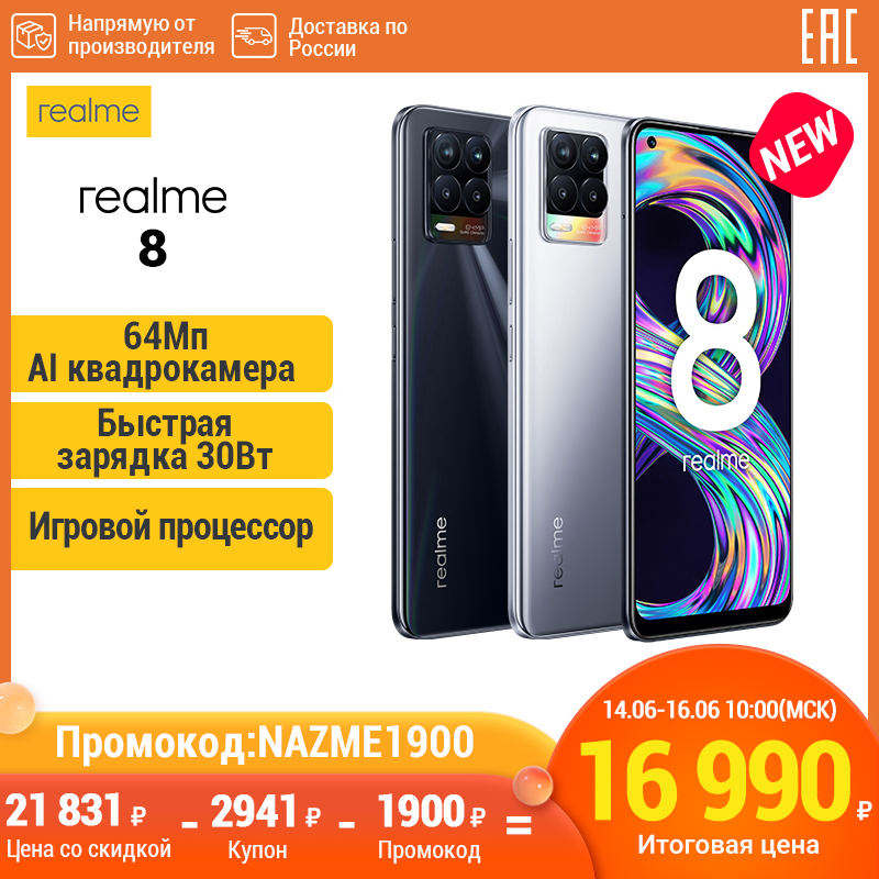 Смартфон Realme 8 6+128ГБ,Helio G95,NFC, 6.4″ AMOLED экран,Основная камера 64Мп,официальная российская гарантия на год,Molnia