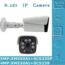 5MP 4MP H.265 IP 금속 총알 카메라 야외 2592*1944 XM550Ai + SC5335P 2560*1440 XM530 + SC5239 IP66 방수 Onvif XMEYE IRC