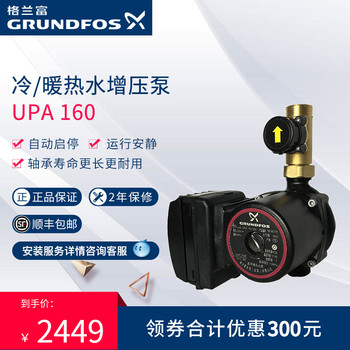 Water pump upa160 automatic household mute small booster pump water heater booster pump
