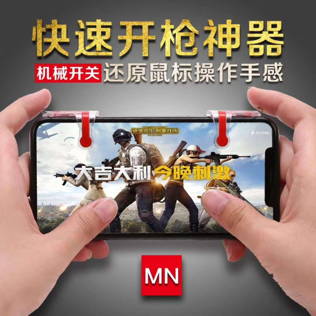 Chicken Useful Product Auxiliary Shooting Game Button Game Shooting Button Hand Travel