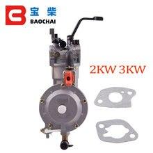 Двухтопливный карбюратор LPG 168, комплект для преобразования бензинового генератора 2 кВт, 3 кВт, 168F, 170F, GX200