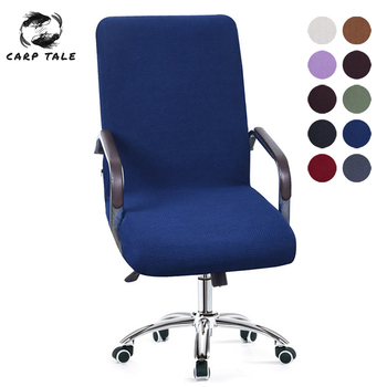 Waterproof Elasticity Office Computer Chair Cover Side Arm Chair Cover Spandex Rotating Lift Dust Cover for