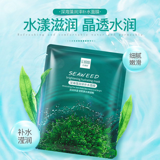 5PCS Seaweed Face Mask Algae Alginate Moisturizing Whiten Korean Facial Skin Care Shrinkage Pores Oil-control Beauty Masks 1