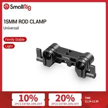 SmallRig Quick Release Dual 15mm Rod Clamp For DSLR Camera Cage 15mm LWS Rod Clamp System  1943