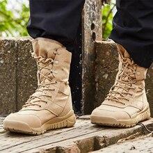 Мужские уличные военные тактические армейские ботинки; светильник с защитой от ударов; износостойкая нескользящая обувь; армейские ботинки для альпинизма
