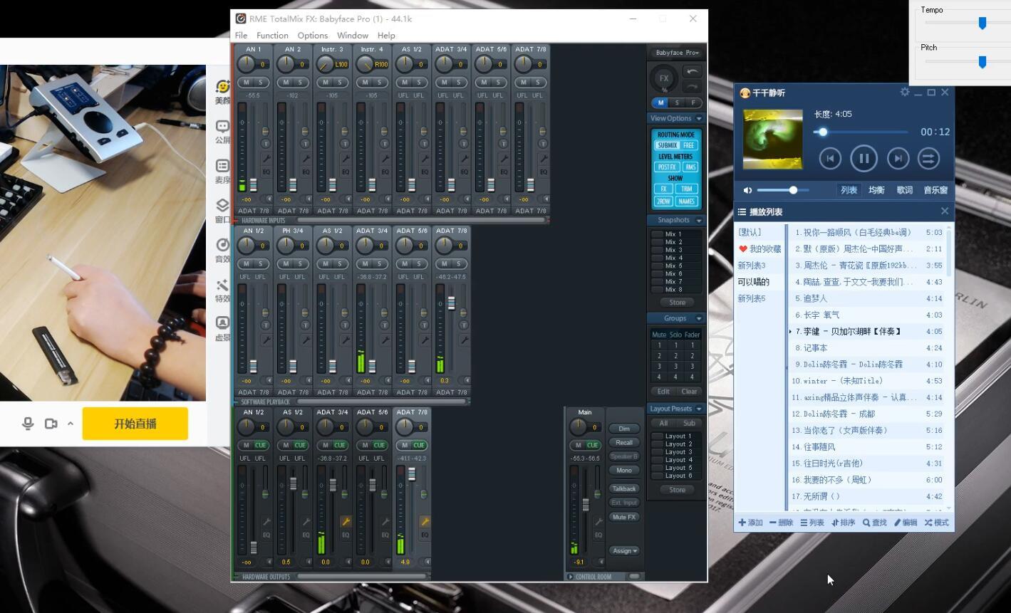 RME baby face Pro 网络K歌设置