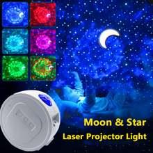 Светодиодный Звездный Ночной светильник лазерный проектор водной