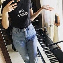 Mode femmes t-shirts russe lettre Inscription putain, j'ai oublié imprimer femme T-shirt été femmes Harajuku T-shirt vêtements