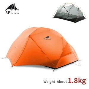 Сверхлегкая туристическая палатка 3F UL, силиконовая палатка 15D для 2 человек, двухслойная туристическая палатка для активного отдыха, 3-4 сезо...