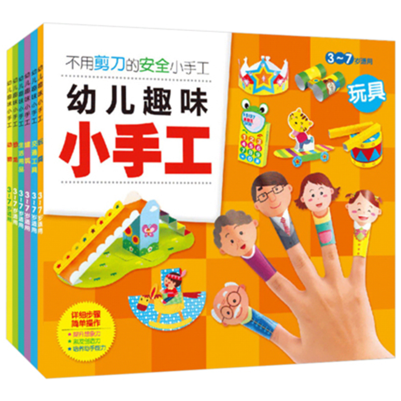 Children's Manual DIY Production Three-dimensional Origami Book Kindergarten Baby Fun Paper-cut Book