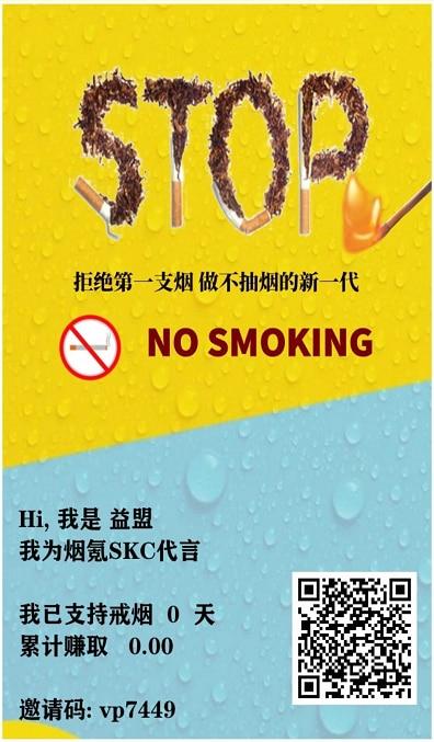 烟氪APP:以戒烟为主题的趣步模式项目,能0撸多少?插图(1)