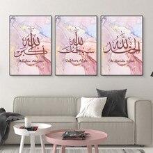 Мусульманская каллиграфия настенная Картина на холсте розовые и золотые настенные картины художественные принты постеры для гостиной Рам...