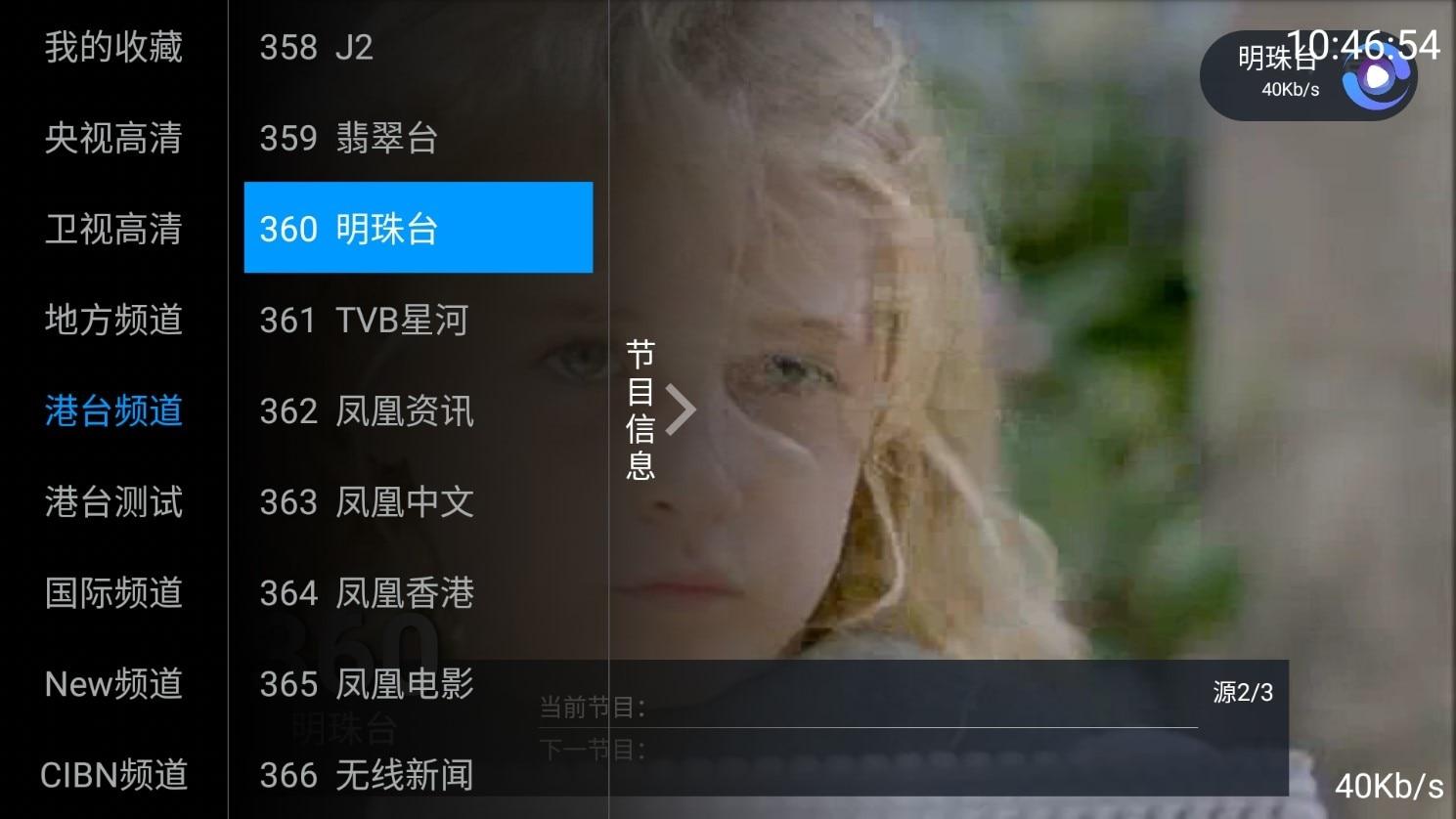 太阳直播tv最新版