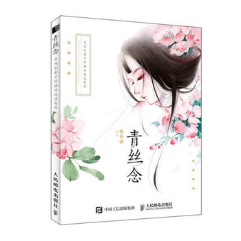 цена Qing Shi Nian Ancient Style Watercolor manual illustration skills Painting Drawing Art Book онлайн в 2017 году