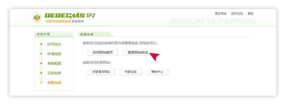 织梦DEDECMS整站源码通用安装教程-找主题源码