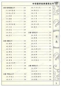 Image 3 - Kitap şarkıları Shi Jing (klasik şiir çin klasikleri kitaplar ile Pinyin