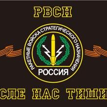 Флаг российских армейских войск 3 фута x 5 футов полевой баннер Летающий 150*90 см индивидуальный уличный флаг