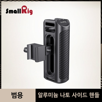 SmallRig Aluminum NATO Side Handle For Universal Camera Cage Featuring Nato Rail On The Side DSLR Camera Handle Handgrip -2427
