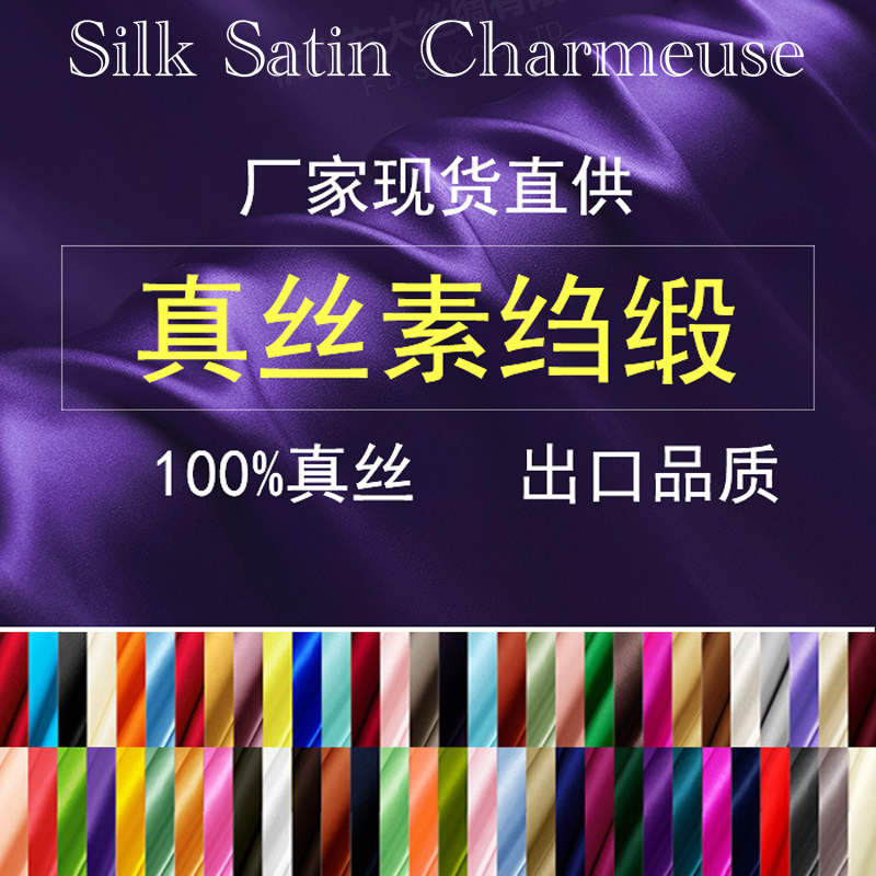 Silk Fabrics For Dresses Blouse Qipao Clothing 1.14 Width Meter 100% Pure Silk Satin Charmeuse 14mill 90 Color High-end Fashion