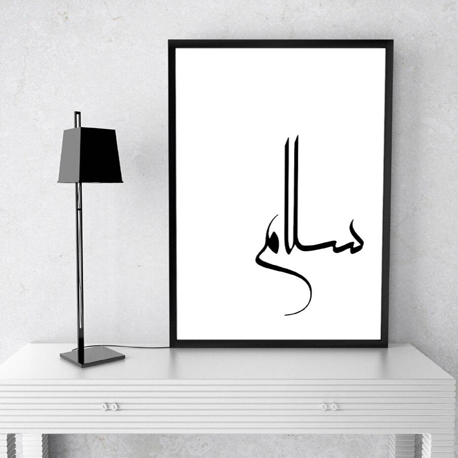 modern islamic calligraphy arabic