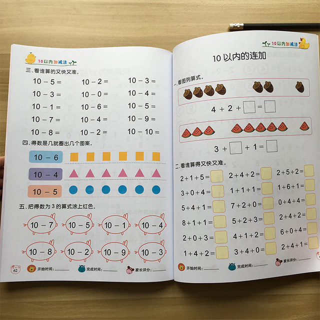 2pcs Kids Children Kindergarten Early Education Exercise Book for Mathematics Math Addition and subtraction within 10/20 1