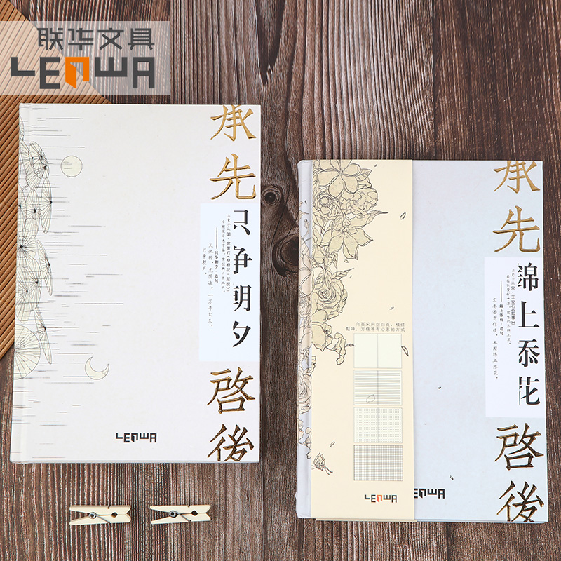 LEnWA Chinese Style Notebook A5 Thick Color Page Notebook Diary Schedule 1PCS
