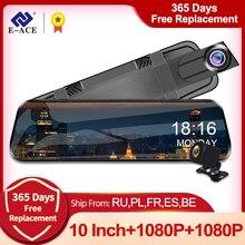 E ACE 10 pollici Touch Car Dvr Streaming Media specchio Dash Cam FHD 1080P videoregistratore Dual Lens Support 1080P telecamera per retromarcia GPS