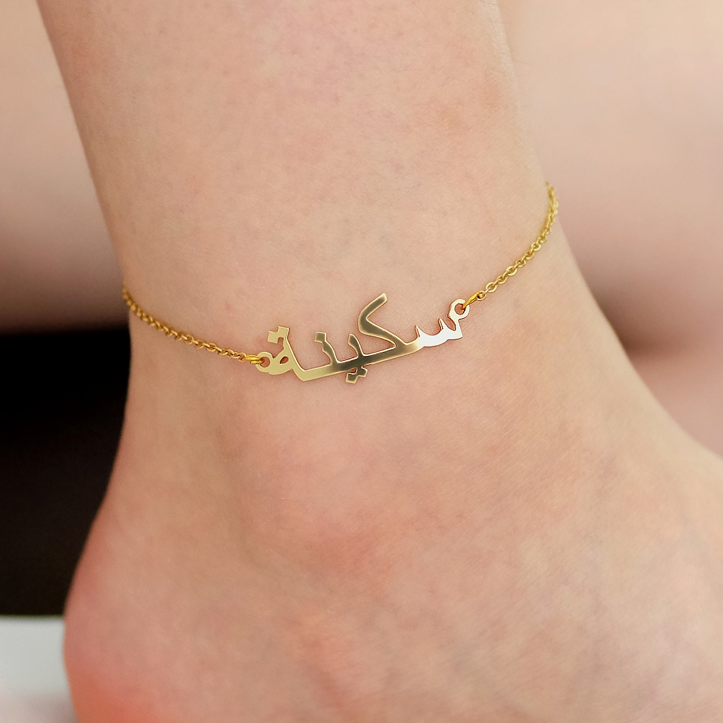 Personalized arabic name anklet \u2022 Christmas gift \u2022 anklet with name \u2022 gift for women \u2022 name anklet \u2022 anniversary gift \u2022 trendy anklet
