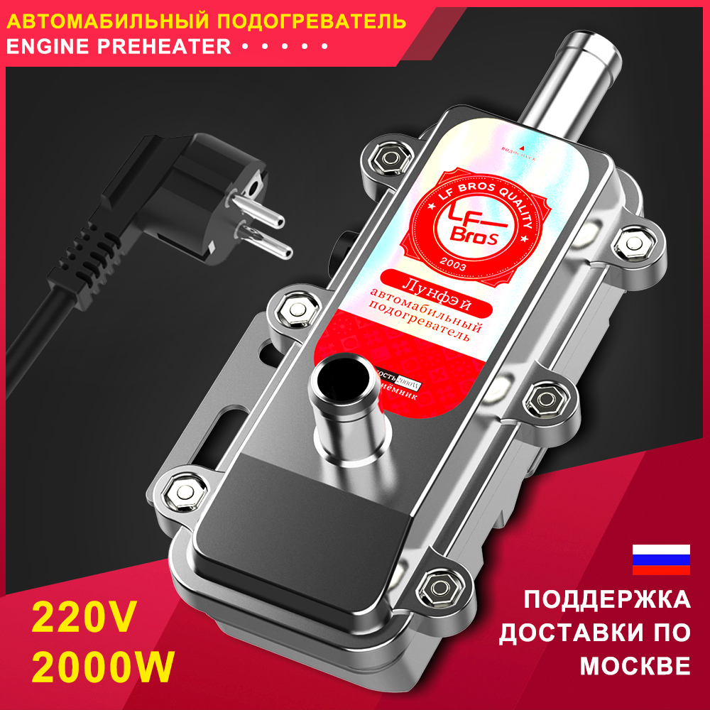 LF bros 220V 2000W voiture moteur chauffage préchauffeur Webasto Eberspacher réservoir d'eau Air Parking chauffage pour déplacement de voiture 1.8L-2.5L