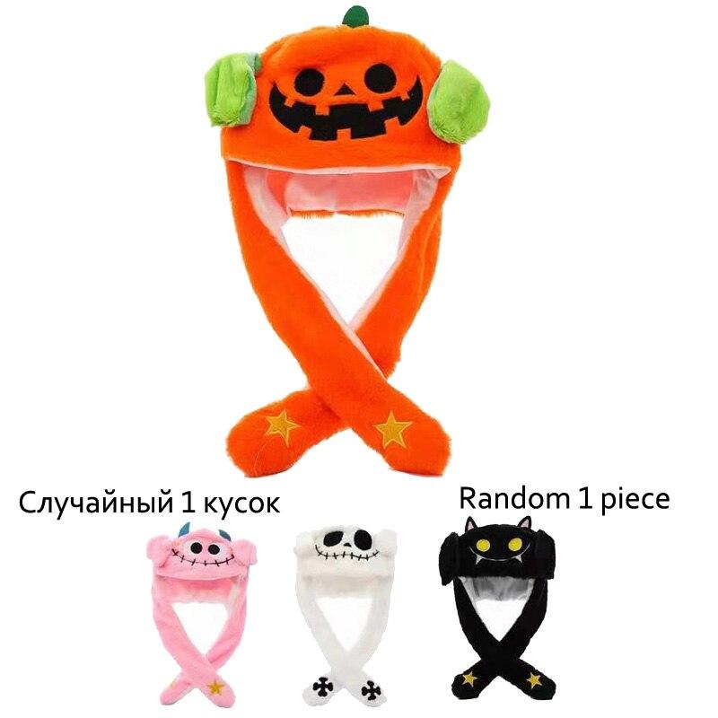 Kocozo, шапка кролика, подвижные уши, милая мультяшная игрушка, шапка, подушка безопасности, Kawaii, забавная шапка-игрушка, Детская плюшевая игрушка, подарок на день рождения, шапка для девочек - Цвет: 1 Random Halloween