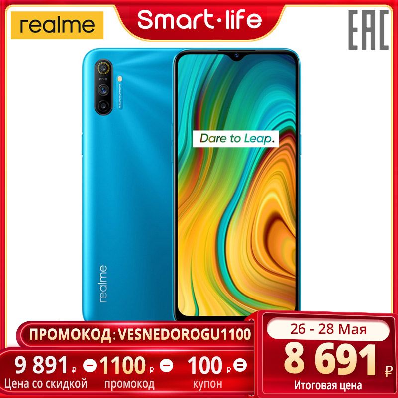 [Promotional code: vesnedorogu1100] smartphone realme C3 64 GB, capacious battery 5000 mAh, triple camera, russian warranty|Cellphones|   - AliExpress