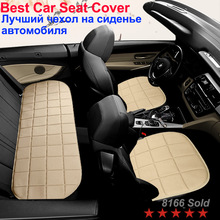 Car seat cover Front Rear Universal Car Seat Cover 4 seasons Cushion Anti-Slip Chair Pad Vehicle Auto Seat Protector accessories universal auto car seat cover auto front rear chair covers seat cushion protector car interior accessories 3 colors