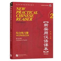 Aprender Chinês: Novo Leitor Chinês Prático Livro 2 com MP3