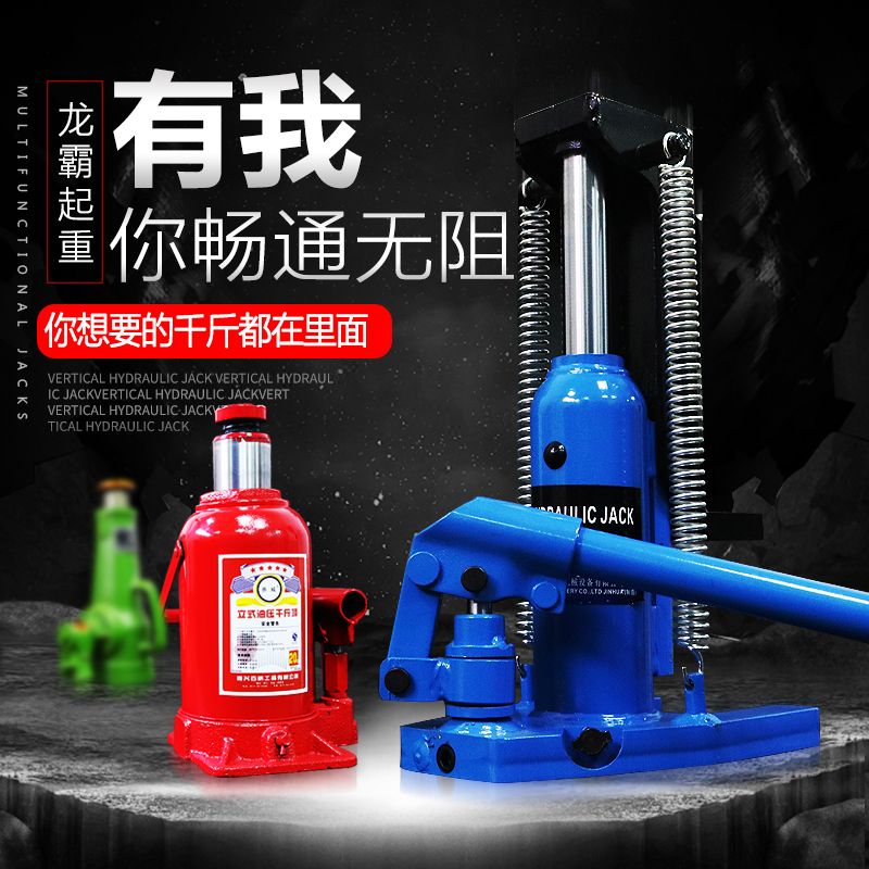 Vertical Hydraulic Jack Mechanical Spiral Horizontal Jack Industrial Claw-type Jack Convenient Vehicle Tool